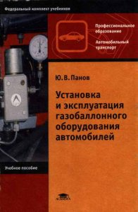 Учебное пособие: Установка и эксплуатация газобаллонного оборудования автомобилей