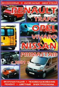 Renault Trafic, Opel Vivaro, Nissan Primastar (начиная с 2001 года выпуска). Руководство по ремонту