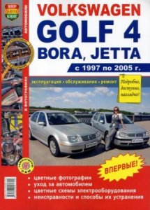 VOLKSWAGEN GOLF IV, BORA и JETTA (1997-2005 года выпуска). Руководство по ремонту