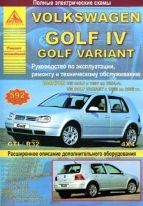VOLKSWAGEN GOLF IV (1997-2004 года выпуска), GOLF VARIANT (1999-2006 года выпуска). Руководство по ремонту