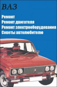 Ремонт двигателя и электрооборудования автомобилей ВАЗ + советы владельцам