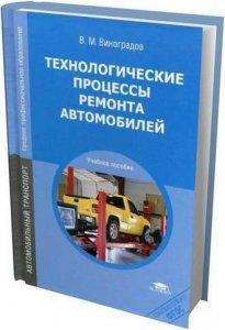 Технологические процессы ремонта автомобилей - учебное пособие