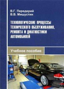 Технологические процессы технического обслуживания, ремонта и диагностики автомобилей: учебное пособие