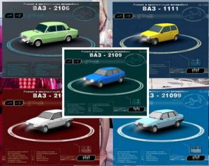 Автомобили ВАЗ-1111, -2106, -2108, -2109, -21099: сборник мультимедийных ремонтных руководств