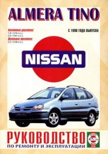 Nissan Almera Tino (с 1998 года выпуска). Пособие по ремонту и обслуживанию