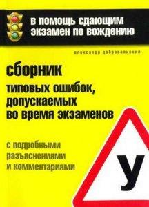 Сборник с типовыми ошибками, допускаемыми при практическом экзамене по вождению автомобиля