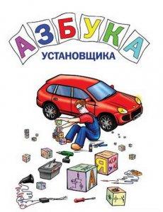 Азбука для установщика автомобильных сигнализаций. Справочник