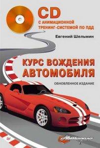 Справочник: курс вождения автомобиля (2014 год)
