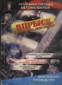 """""""Впрыск дизельных двигателей"""" - справочное руководство (2004)"""