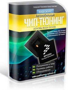 Видео пособие: основы автомобильного чип-тюнинга