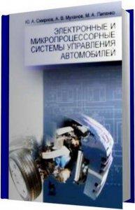 Справочное пособие: электронные и микропроцессорные системы управления автомобиля