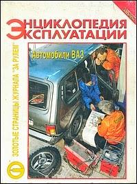 Энциклопедия эксплуатации: автомобили