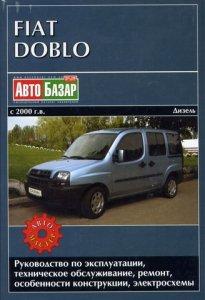 Fiat Doblo (с 2000 года выпуска). Руководство по ремонту автомобиля