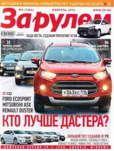 """Журнал: """"За рулем"""" №2, за февраль 2015 г."""