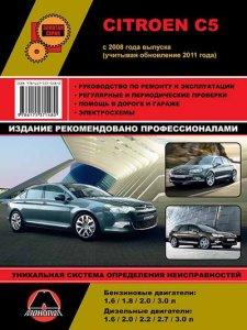 Citroen C5 (с 2008 г.выпуска): руководство по ремонту автомобиля
