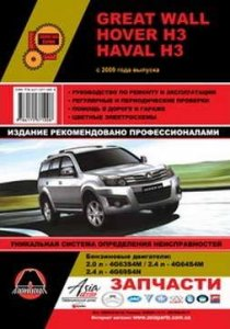 Great Wall Hover H3 � Haval H3 (� 2009 ���� �������): ����������� �� ������� ����������