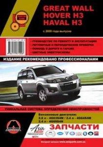 Great Wall Hover H3 и Haval H3 (с 2009 года выпуска): Руководство по ремонту автомобиля