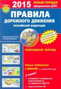 ПДД России - 2015 (от 1.01.2015)