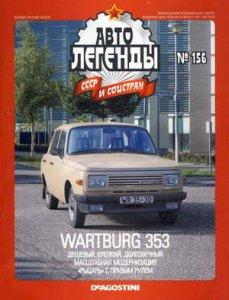 Журнал: Автолегенды СССР - выпуск 156: автомобиль Wartburg 353 (2015 год)