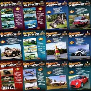 """Журнал """"Моделист-конструктор"""": подшивка номеров за 2014 год"""