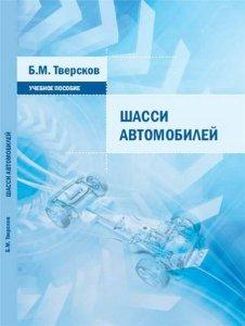 """Справочное пособие """"Шасси автомобилей"""" (2014)"""