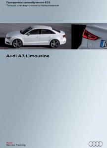 Автомобиль Audi A3 Limousine - Программа самообучения 625
