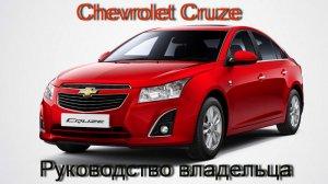 Руководство владельца автомобиля Шевроле Круз (Chevrolet Cruze)
