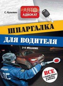 Шпаргалка для водителя автомобиля: все о ваших правах на дороге и штрафах