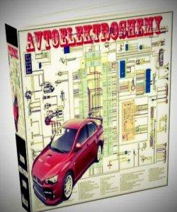 Схемы электрооборудования отечественных и импортных машин