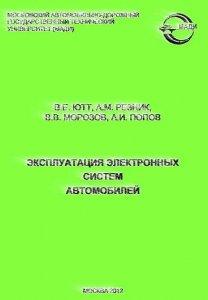"""Издание """"Эксплуатация электронных систем различных автомобилей"""" (2012)"""