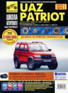 UAZ Patriot (с 2005 года выпуска) Руководство по ремонту автомобиля