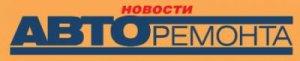 Новости авторемонта - видеоприложение одноименного журнала