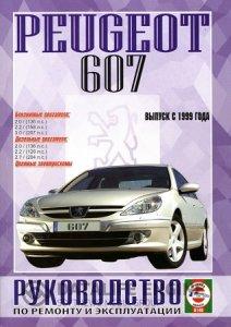 Peugeot 607 (с 1999 года выпуска) Инструкция по ремонту и эксплуатации