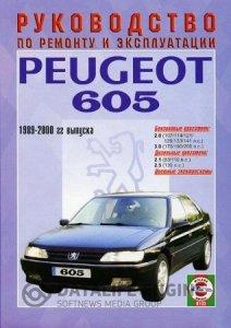 Peugeot 605 (1989-2000 год выпуска) Инструкция по ремонту и эксплуатации автомобиля