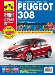 Peugeot 308 (c 2007 года выпуска). Инструкция по ремонту и эксплуатации