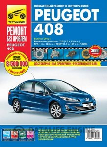 ����������� �� ������� � ������������ Peugeot 408 � 2012 PDF 2013 RUS IDTR