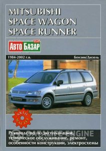 ���������� (�����������) �� ������� � ������������ ���� Mitsubishi Space Wagon, Space Runner 1984-2002 PDF 2002 RUS Am