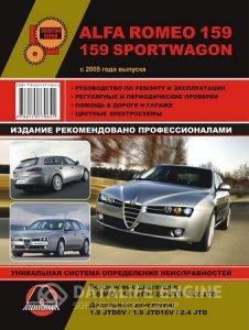 Alfa Romeo 159 (с 2005 года выпуска). Инструкция по ремонту и эксплуатации