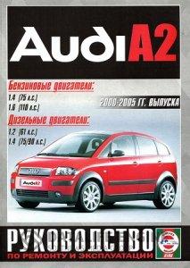 Audi A2 (2000-2005 год выпуска). Руководство по ремонту