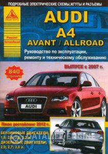 Audi A4 Avant, Allroad (с 2007 года выпуска). Инструкция по ремонту и эксплуатации
