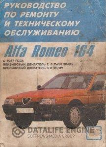Alfa Romeo 164 (1987-1995 год выпуска). Инструкция по ремонту и эксплуатации