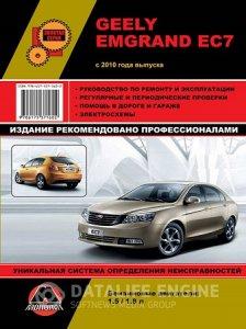 Geely Emgrand EC7 (с 2010 года выпуска). Инструкция по ремонту