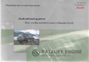 Audi Allroad. Инструкция по эксплуатации