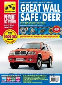 Great Wall Safe, Deer (2001-2009 год выпуска). Руководство по ремонту и эксплуатации