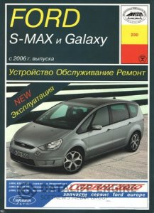 Ford S-MAX, Ford Galaxy (с 2006 года). Руководство по ремонту и эксплуатации