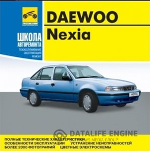 Daewoo Nexia (с 1995 года выпуска). Инструкция по ремонту и эксплуатации