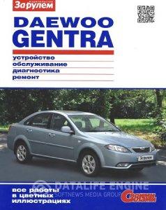 Daewoo Gentra . Руководство по ремонту и эксплуатации