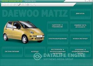 Daewoo Matiz. Электронный каталог запчастей