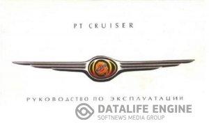 Chrysler PT Cruiser. Инструкция по эксплуатации