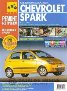 Chevrolet Spark (с 2005 года). Инструкция по ремонту и эксплуатации